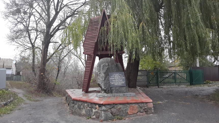 Гадяч. Пам'ятний знак на місці будинка Драгоманова