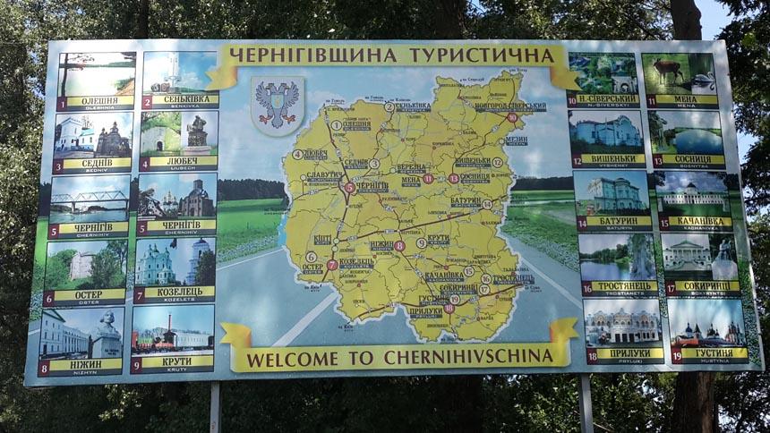 Чернігівщина туристична