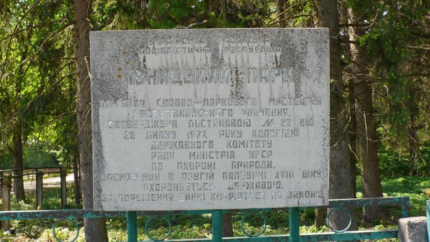 Дендропарк Івниця