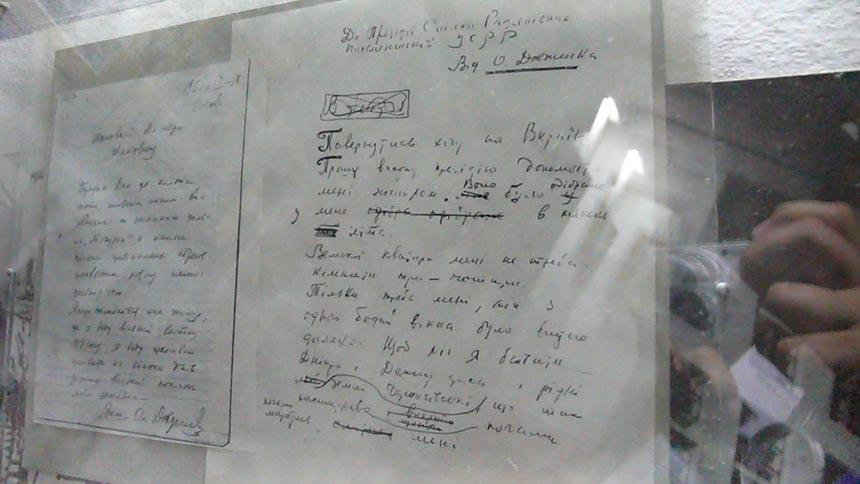 лист Довженка до Президії Спілки Радянських Письменників УРСР