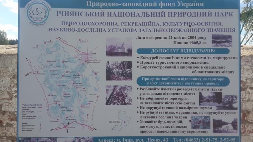 План-схема Ічнянського НПП