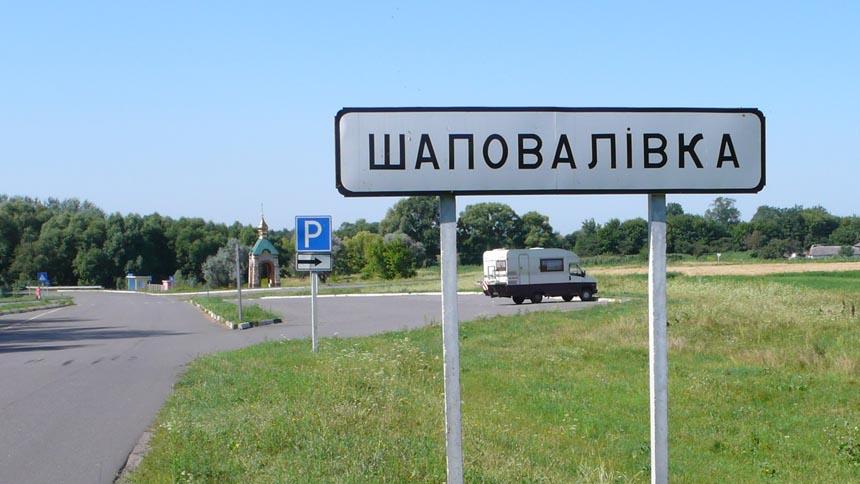 Шаповалівка - місце Конотопської битви