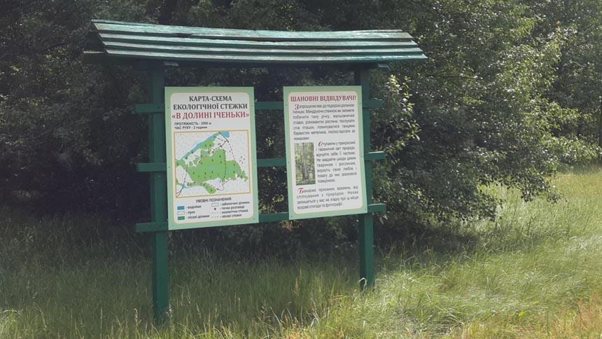 Екологічна стежка В долині Іченьки