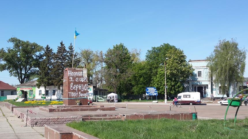 Варва. Декунызований пам'ятник Леніну