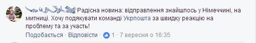 На Укрпошті загубилось відправлення