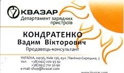 Магазин солнечных панелей, Киев